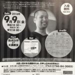 山崎亮(コミュニティデザイナー、スタジオ エル代表)講演会