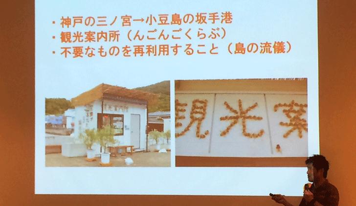 山崎亮(コミュニティデザイナー)講演会11