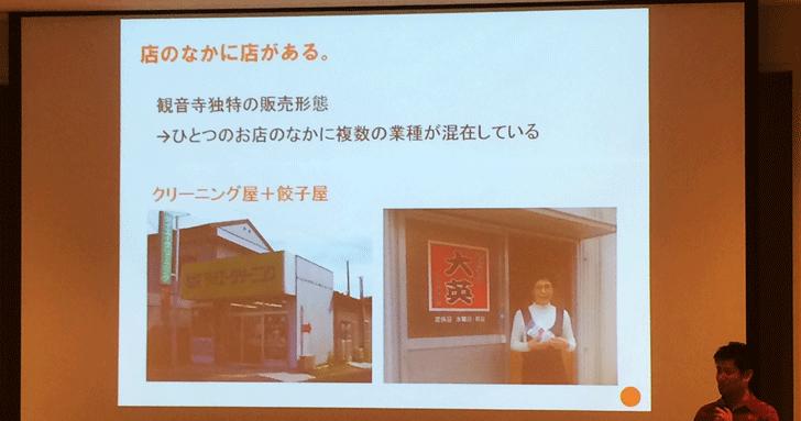 山崎亮(コミュニティデザイナー)講演会4