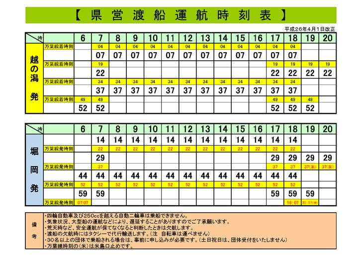 新湊渡船時刻表