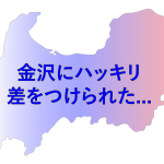 富山、金沢の比較