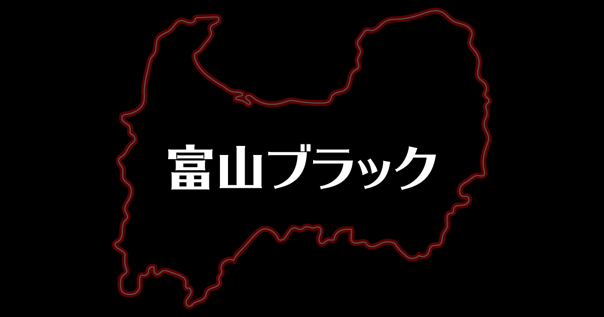 富山市議会議員の不正