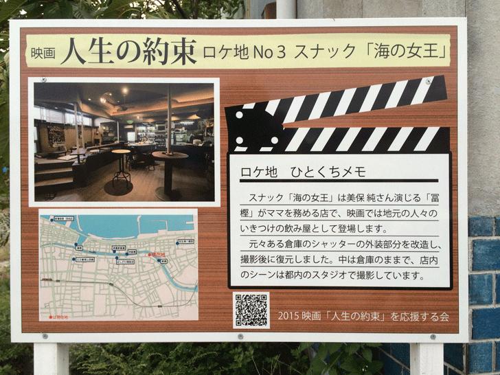 映画「人生の約束」ロケ地看板No3