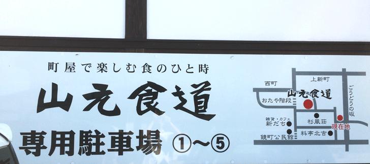 山元食堂2