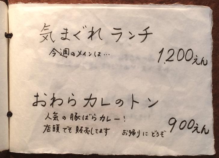 山元食堂4