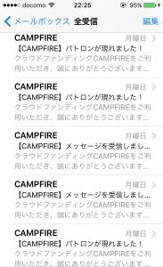 CAMPFIREのメール
