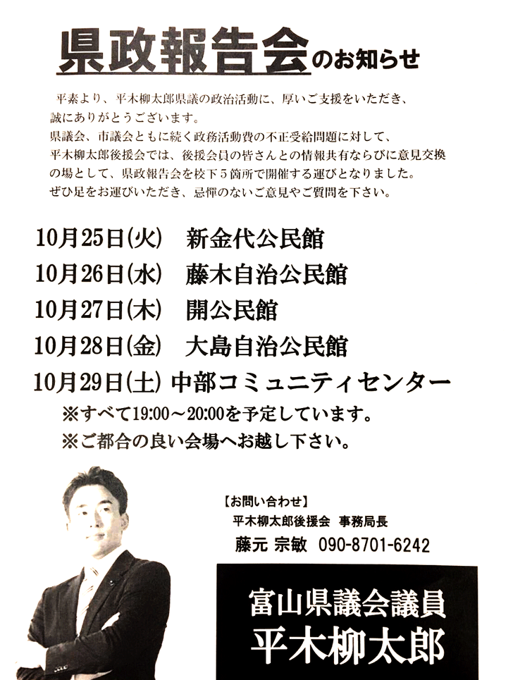 富山県政報告会3