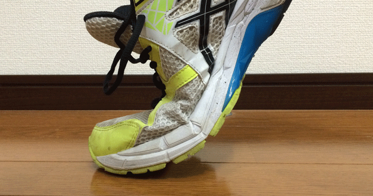 靴の曲がり方