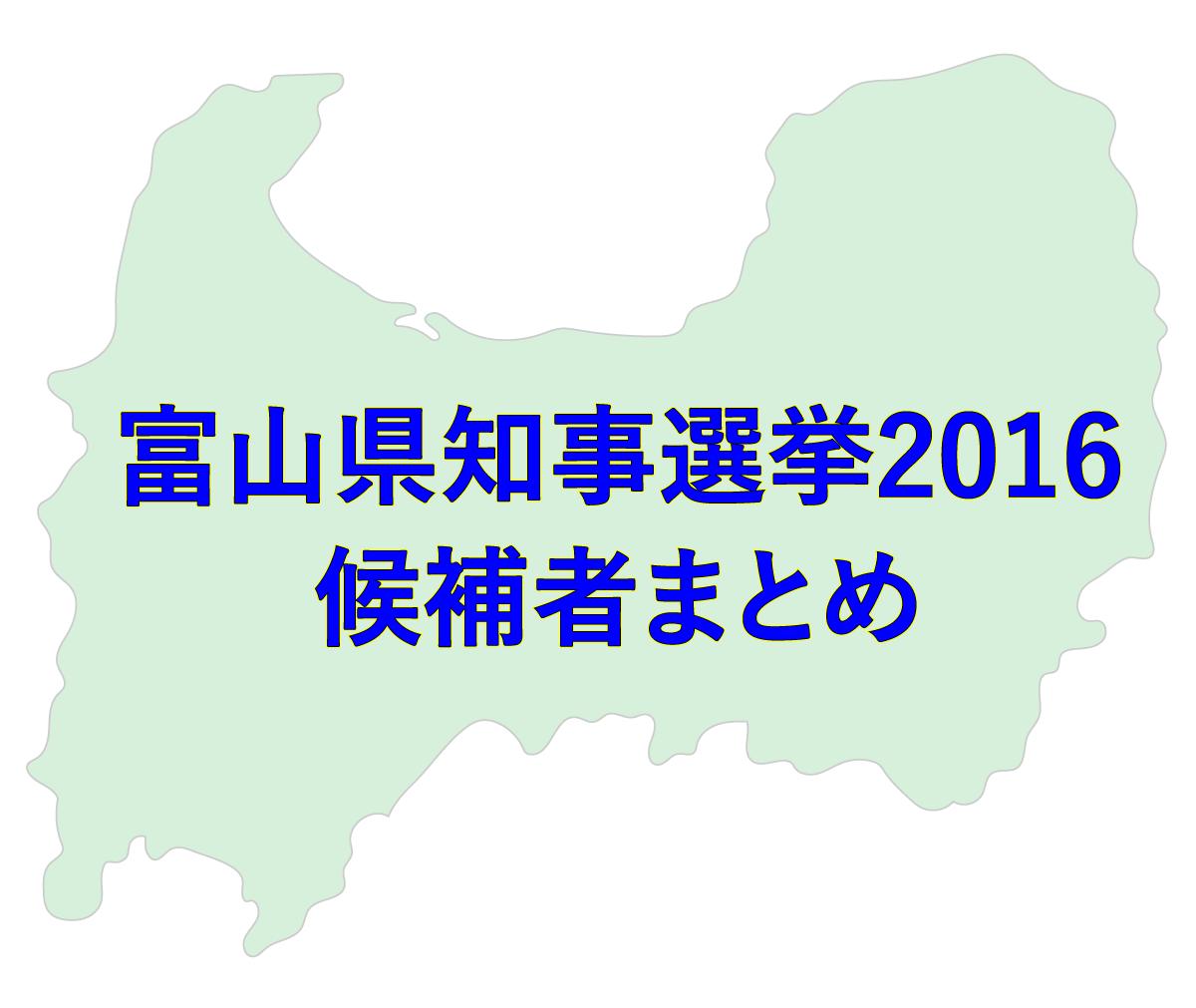 富山県知事選挙2016