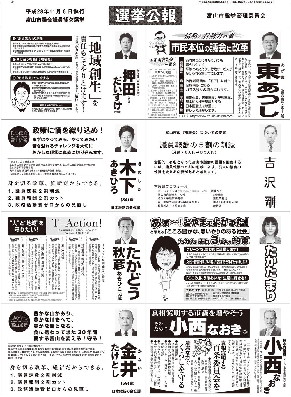 富山市議会議員補欠選挙2016_1