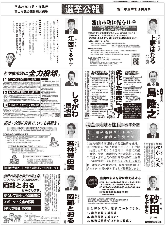 富山市議会議員補欠選挙2016_2