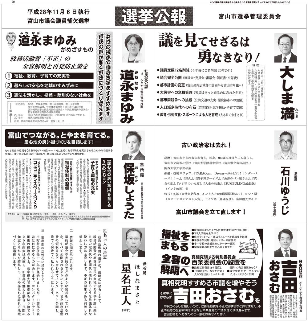 富山市議会議員補欠選挙2016_3