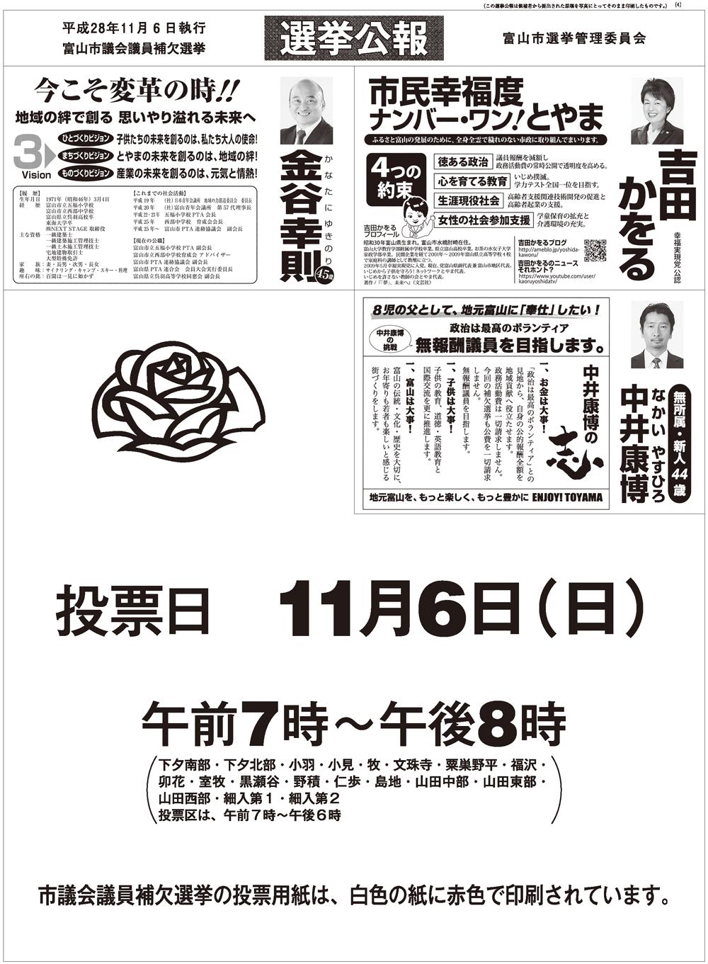 富山市議会議員補欠選挙2016_4