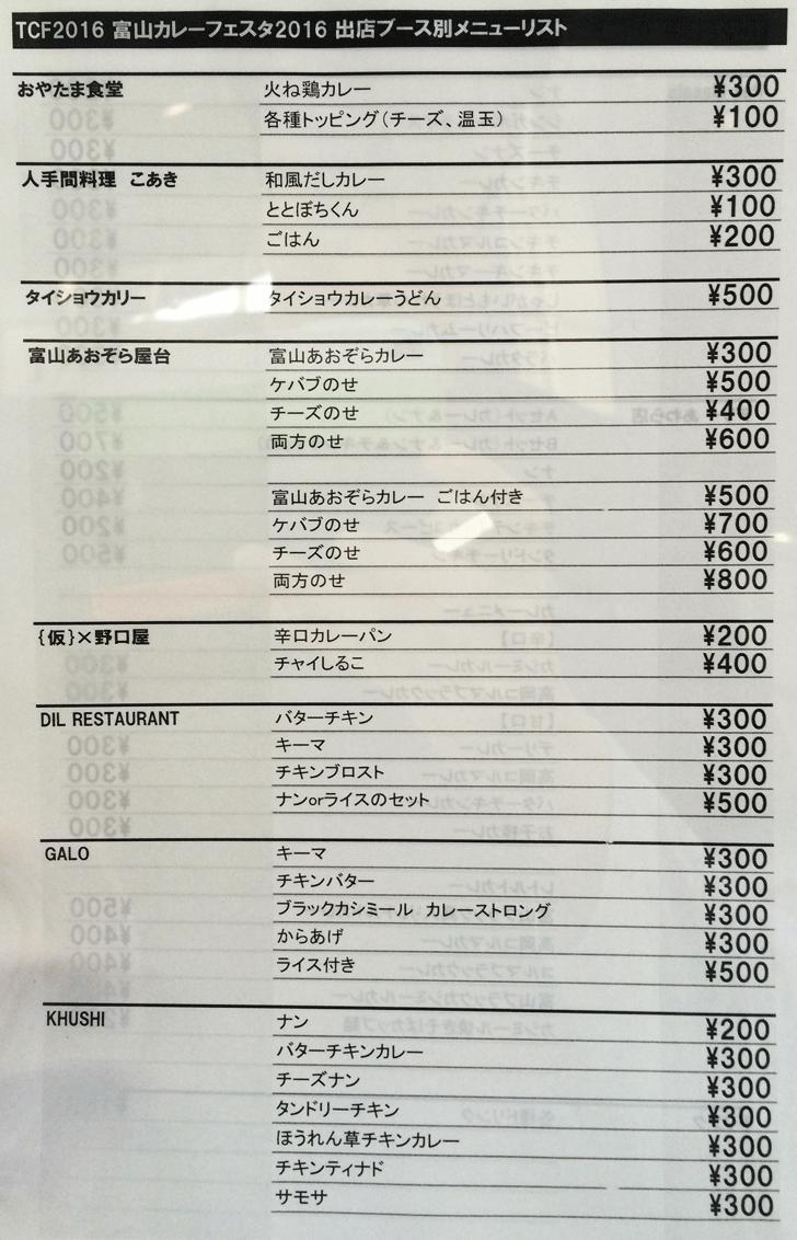カレーフェスタ2016出店店舗