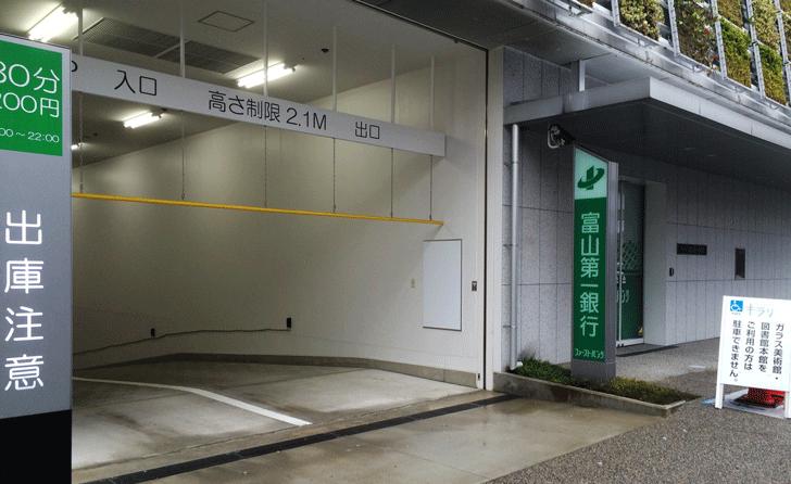 富山第一銀行駐車場