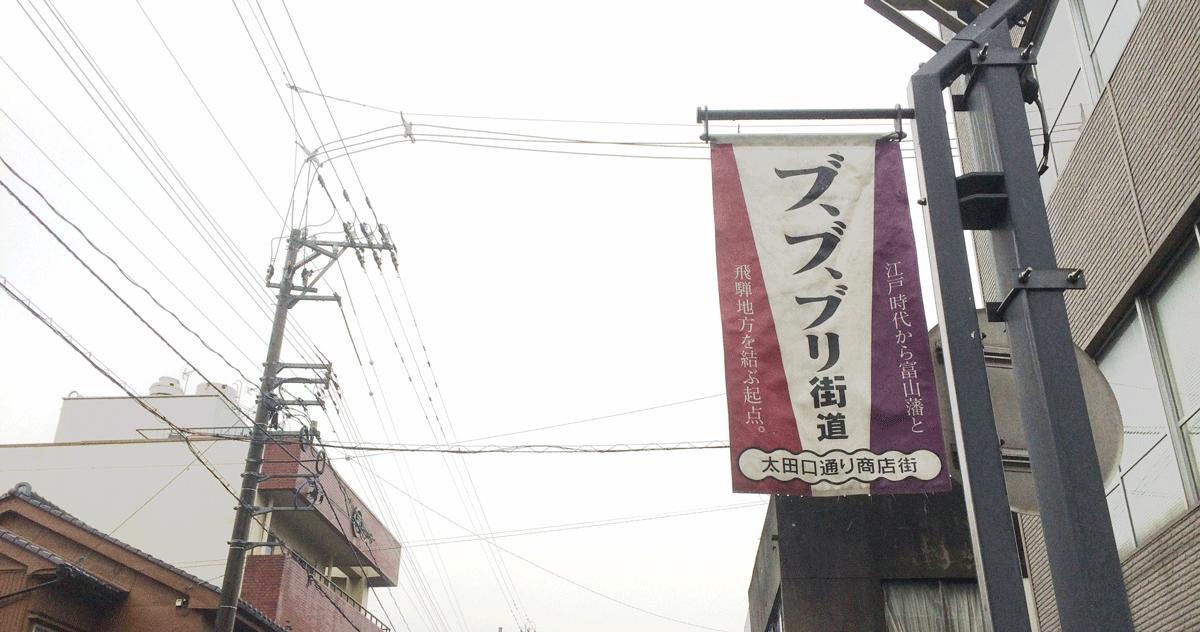 太田口通り