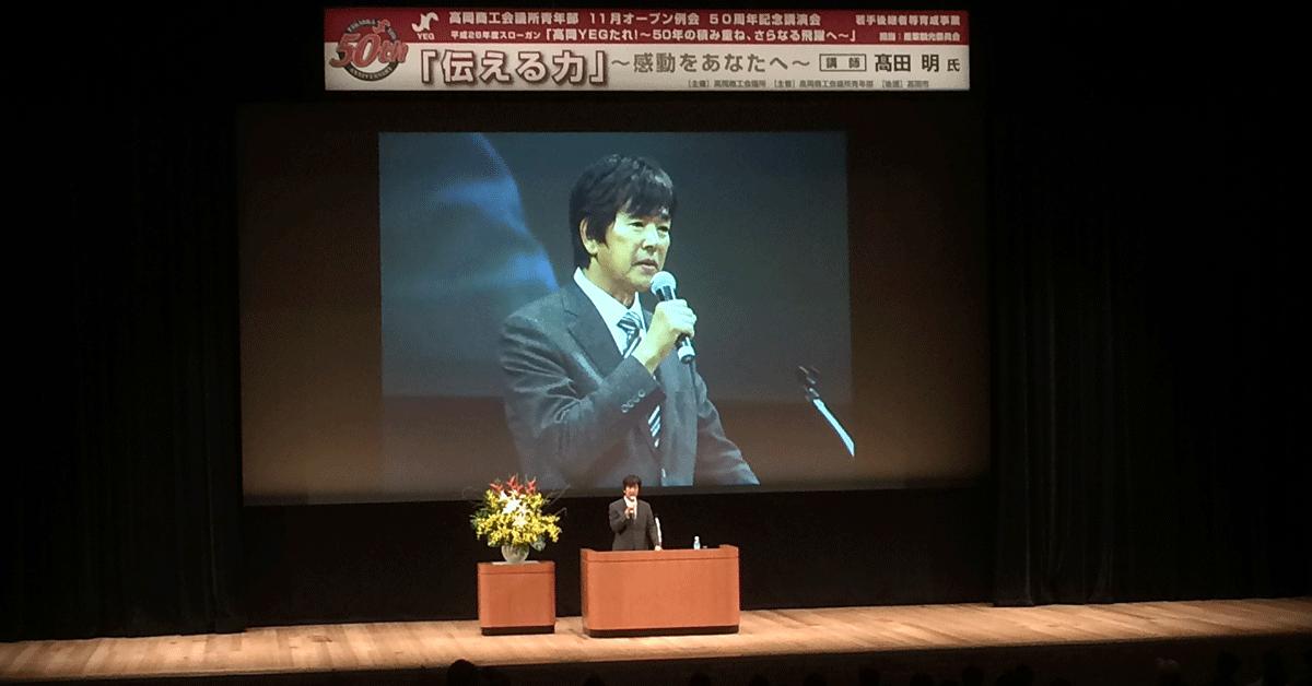 ジャパネット元社長高田明氏の講演会