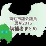 南砺市議会議員選挙2016候補者