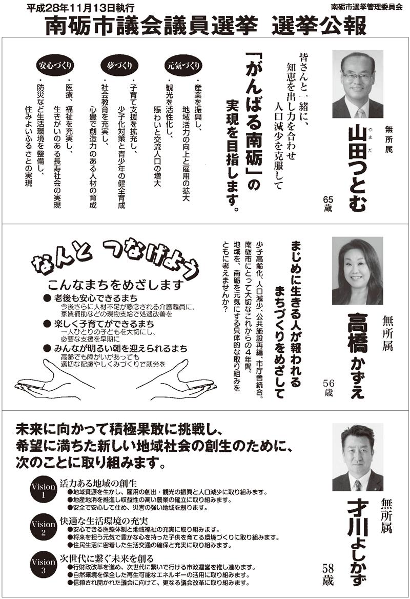 南砺市議会議員選挙広報2016_01