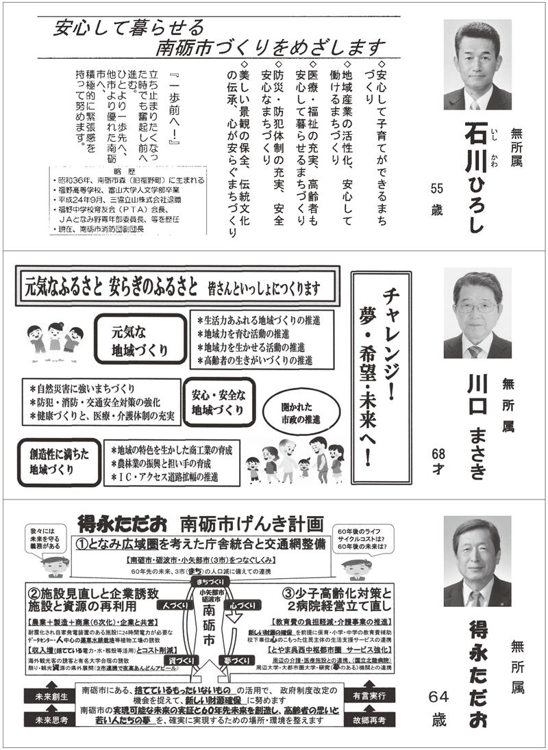 南砺市議会議員選挙広報2016_02