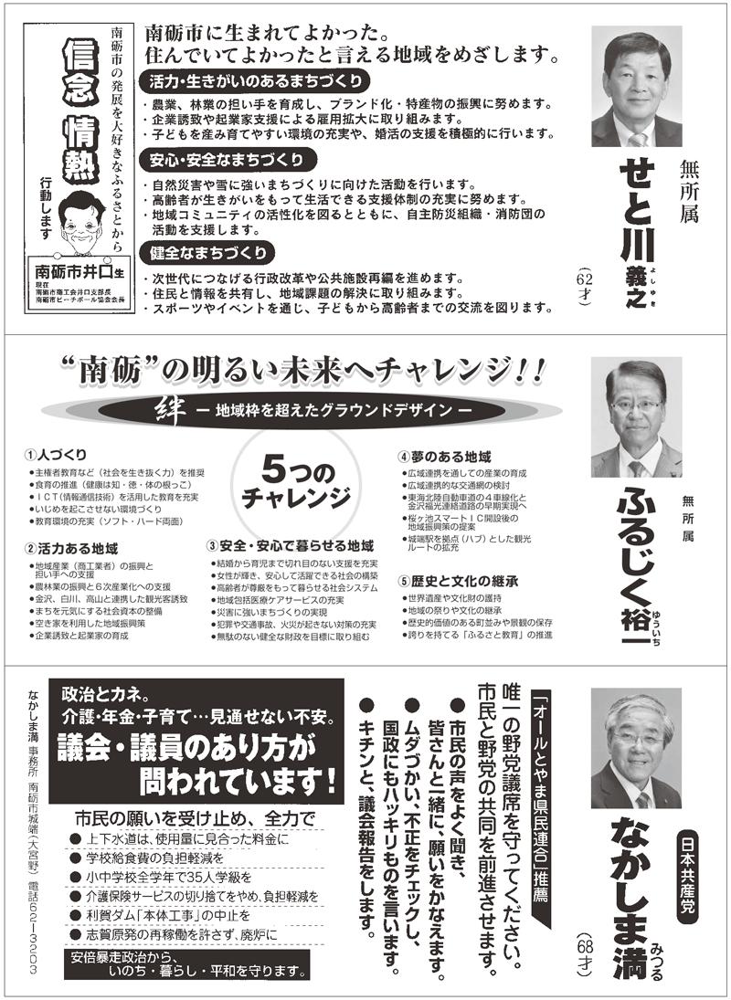南砺市議会議員選挙広報2016_03