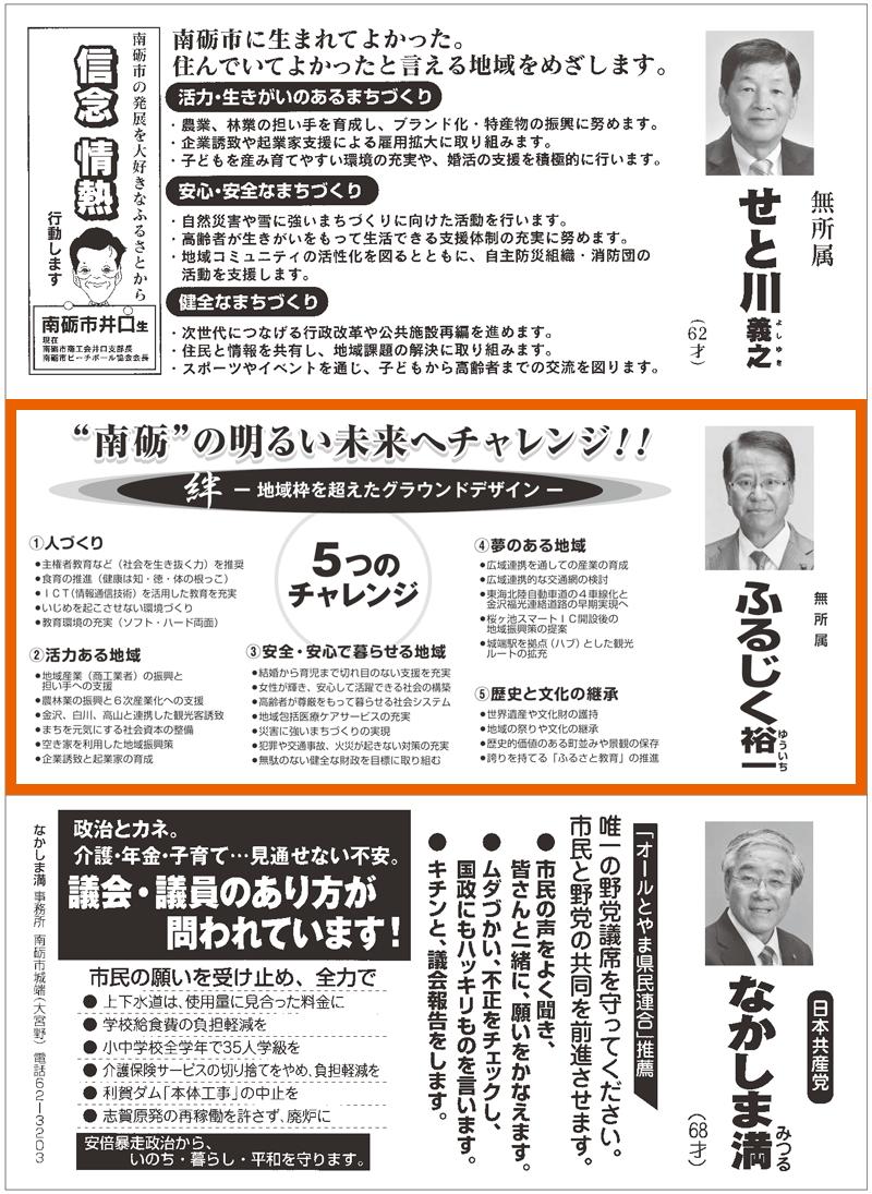 南砺市議会議員選挙広報2016当選者3