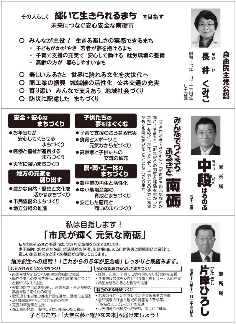 南砺市議会議員選挙広報2016_04