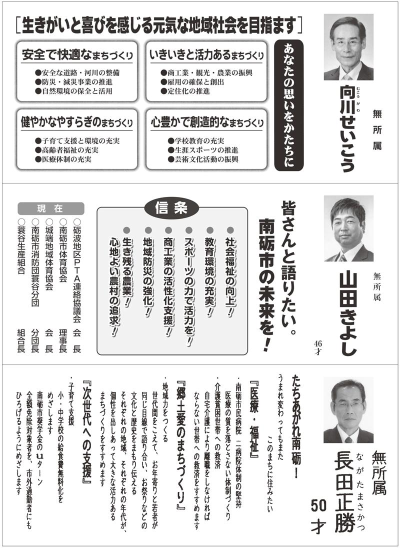 南砺市議会議員選挙広報2016_05