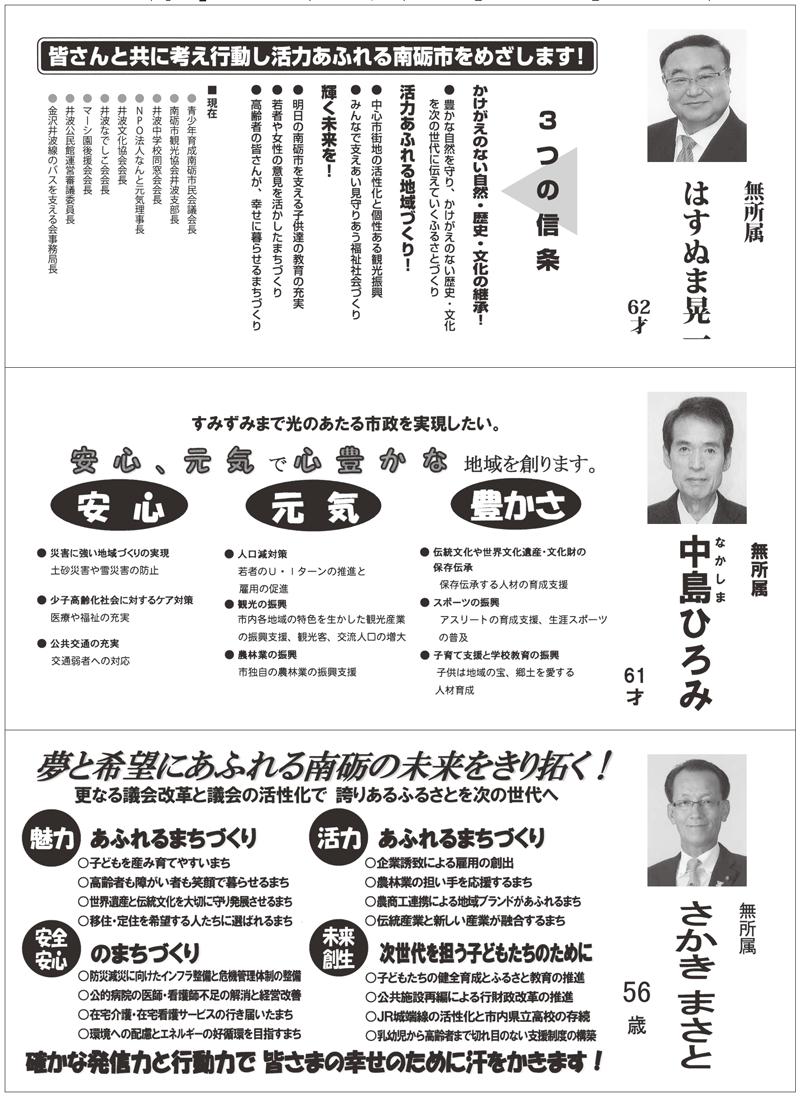 南砺市議会議員選挙広報2016_06
