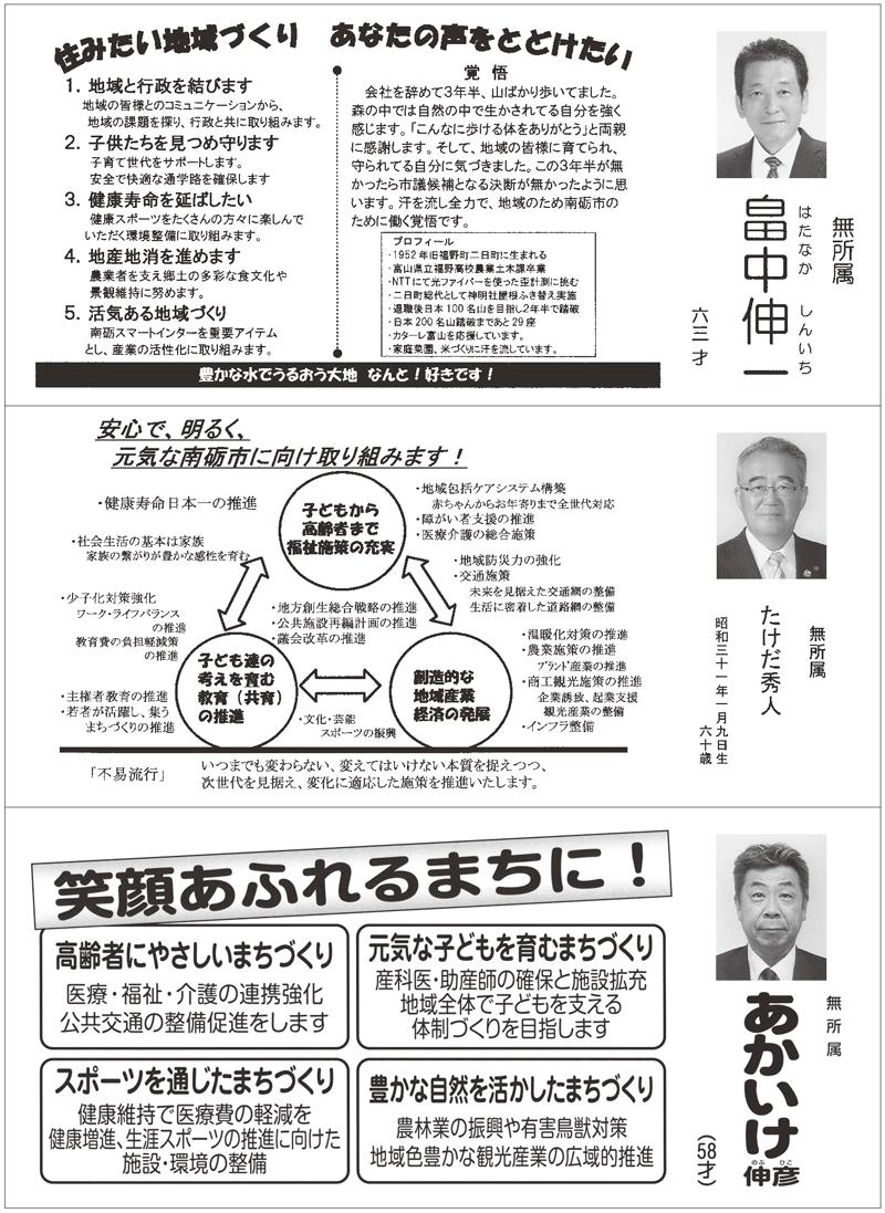 南砺市議会議員選挙広報2016_07
