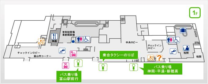 富山空港乗り場ガイド2