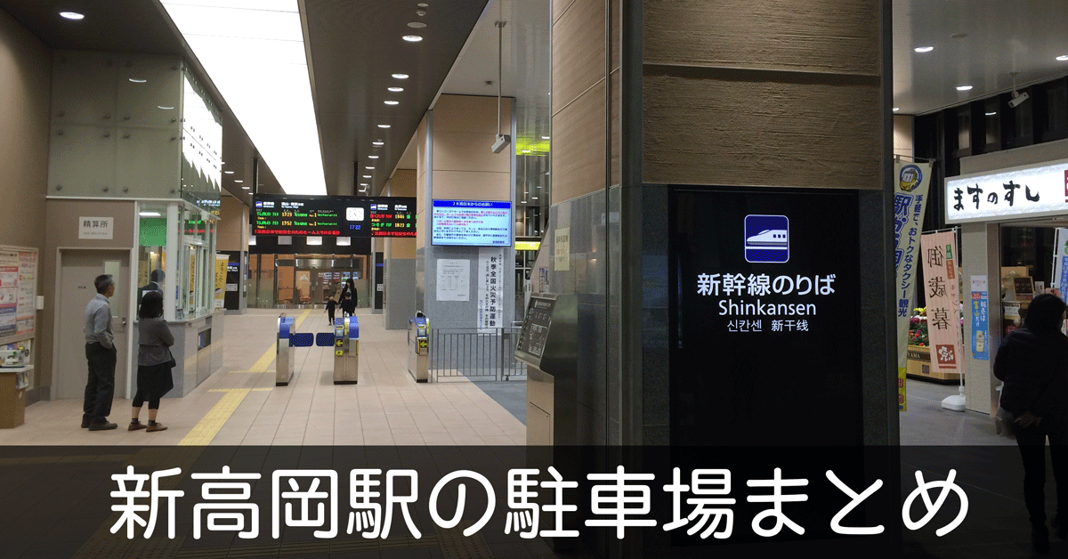 新高岡駅の駐車場まとめ
