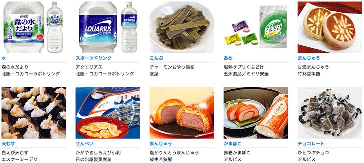 富山マラソン給食