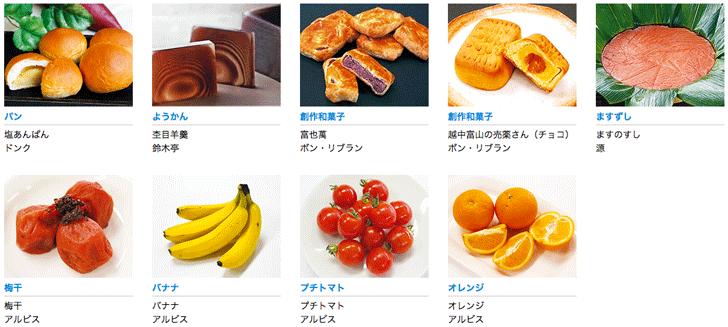 富山マラソン給食2