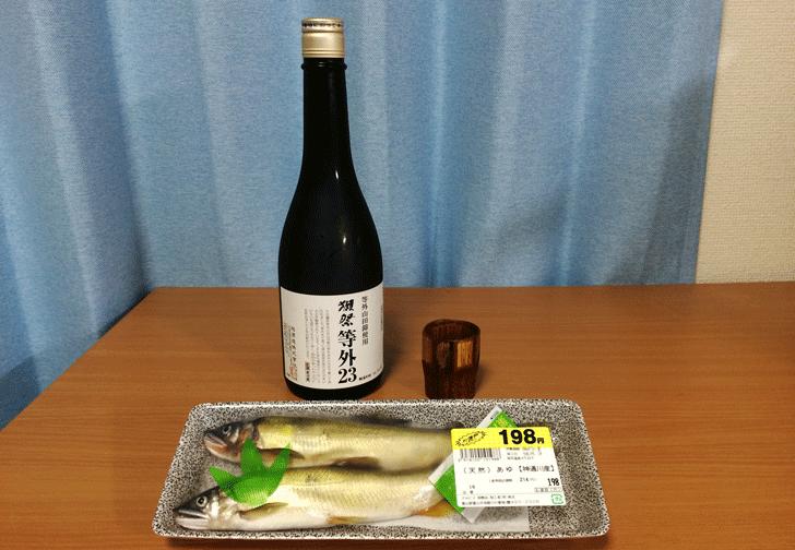 富山の鮎と獺祭