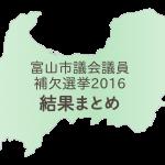 富山市議会議員補欠選挙2016の結果まとめ