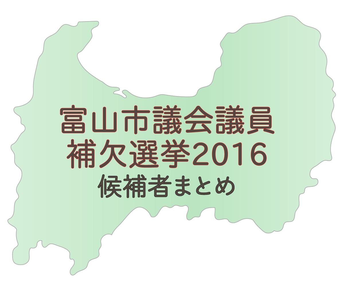 富山市議会議員補欠選挙2016の立候補者
