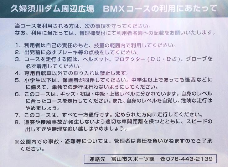 BMXコース利用案内