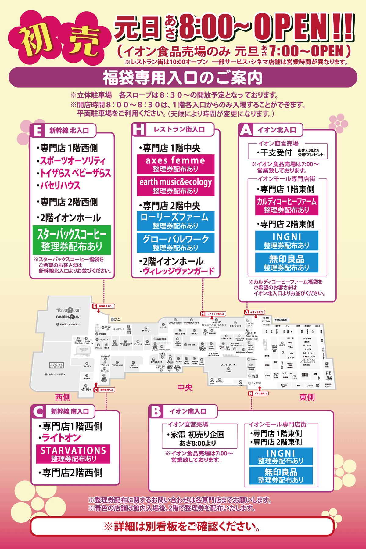 イオンモール高岡初売り2017