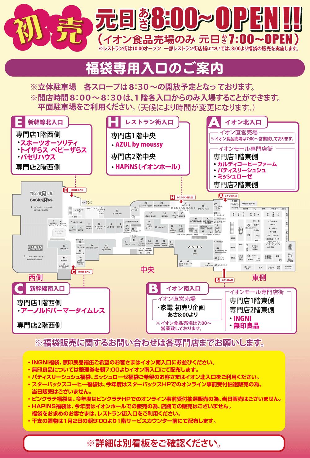 イオンモール高岡の初売り2019、福袋専用入口