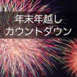 富山県内の年末年越しカウントダウンイベント