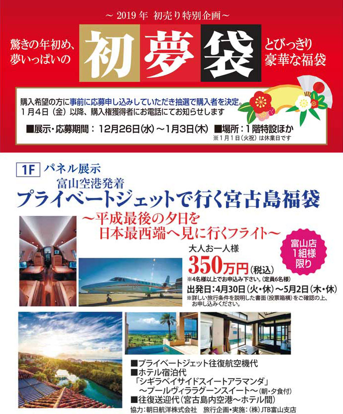 6bbf6e114cfe 富山の初売りと福袋2019】開店時間や予約の有無などまとめ! - とやま暮らし