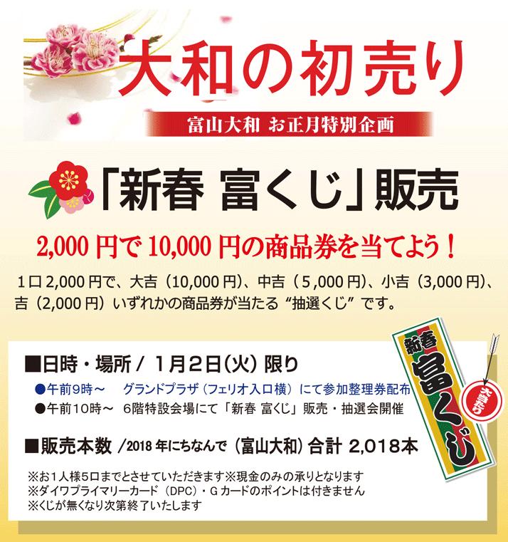 富山大和初売り2018新春富くじ