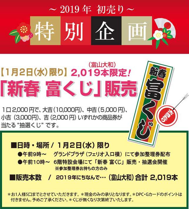 富山大和初売り2019新春富くじ