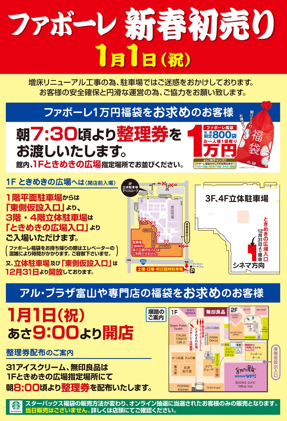 ファボーレ富山の2019年の福袋販売情報