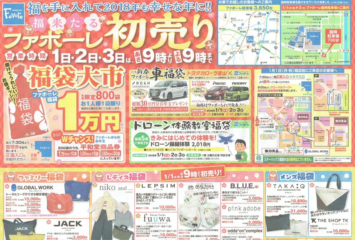 ファボーレ2018初売