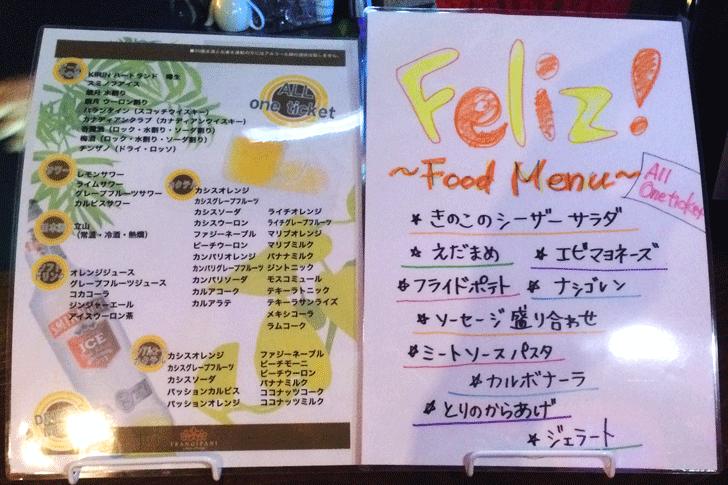 富山の異業種交流会FELIZメニュー