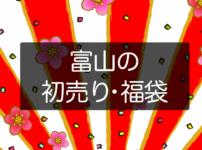 富山県のショッピングモールの初売りと福袋、開店情報まとめ