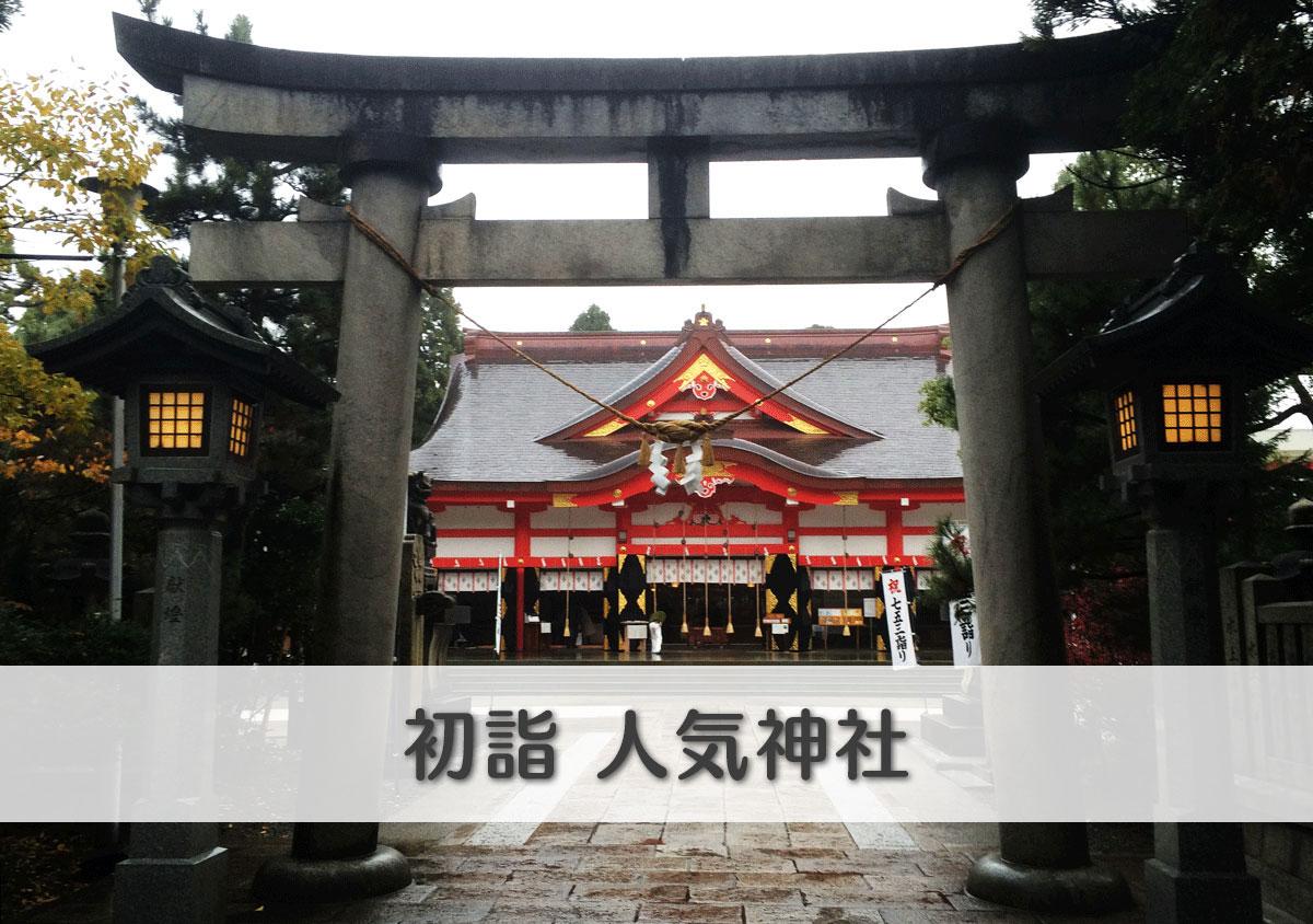 富山県内の初詣にオススメの神社まとめ