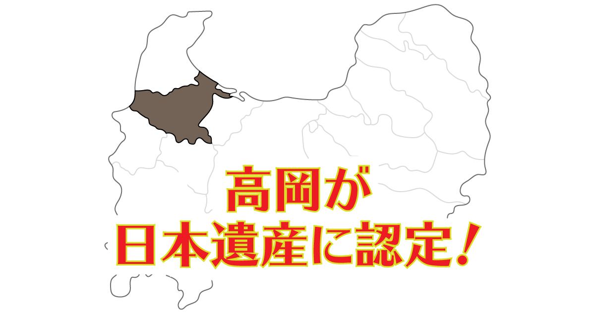 「日本遺産」高岡